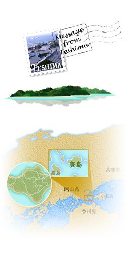 豊かな島 豊島(てしま)