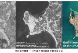 水が浦の変遷(国土地理院空中写真)