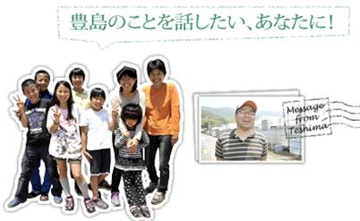 豊島からのメッセージ