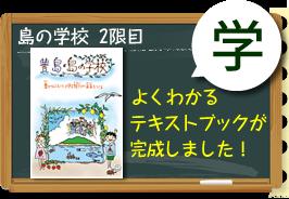 島の学校・2限目 テキストブックが完成しました